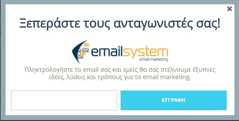 ηλεκτρονικές πωλήσεις - email system